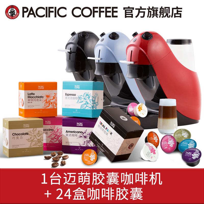 PACIFIC COFFEE 太平洋咖啡 迈萌 胶囊咖啡机