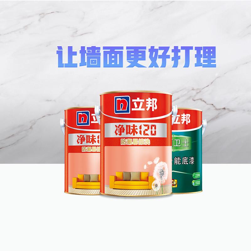 立邦 净味120 防潮/易擦洗 内墙乳胶漆套装(5L面漆*2桶+5L底漆*1桶)
