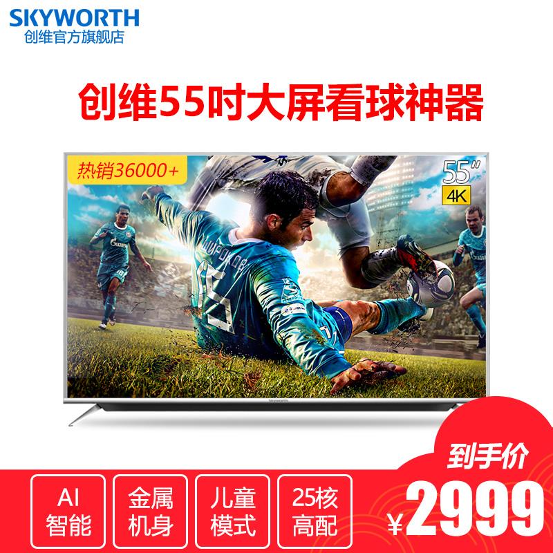 Skyworth 创维 55V9E 4K液晶电视 55英寸