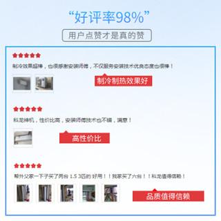 KELON 科龙 变频冷暖 壁挂式空调 KFR-35GW/EFQMA1(1P26) 1.5匹
