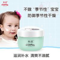 冬己 儿童保湿润肤霜 60g +儿童洗发沐浴露 300ml