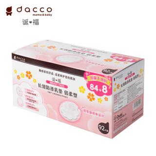 dacco 三洋   一次性防溢乳垫 倍柔型