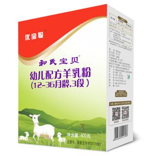 HERDS 和氏 OPO羊奶粉婴儿3段 400g