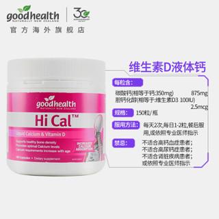 Good Health 好健康 液体钙+维生素D软胶囊 150粒