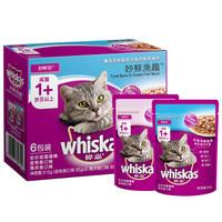 whiskas 伟嘉 成猫妙鲜包 金枪鱼+海洋鱼 85g*6 *7件