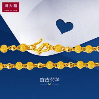 CHOW TAI FOOK 周大福 F193 足金黄金手链 7.20g