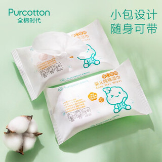 PurCotton 全棉时代  婴儿手口湿巾 25片*4*2