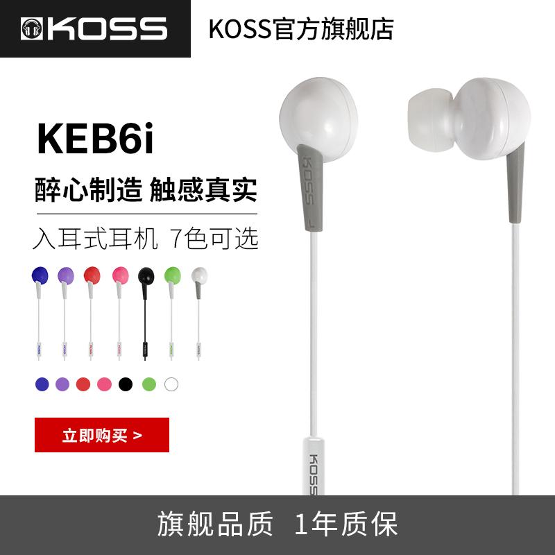 KOSS 高斯 KEB6I 入耳式耳机