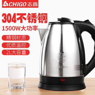 Chigo 志高 ZD20A-708 电热水壶 2.0L(304不锈钢)