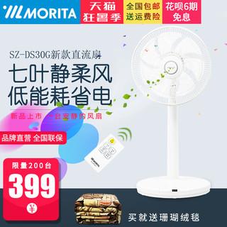 MORITA 森田 SZ-DS30G 直流变频 遥控电风扇