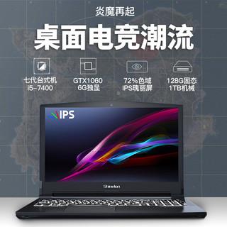 Shinelon 炫龙 炎魔T1-Ti 游戏本电脑