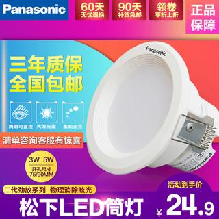 Panasonic 松下 劲放系列 NNNC75432 LED筒灯 5W 黄光