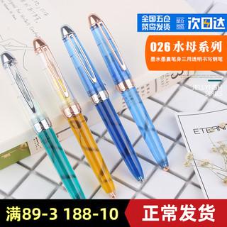 绘境 026 水母系列 透明笔筒钢笔 0.38/0.5mm