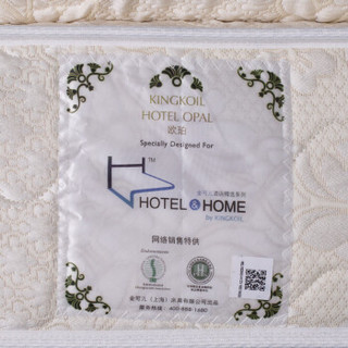 KING KOIL 金可儿 洲际酒店套房款 欧珀L 独立弹簧床垫 1.8m