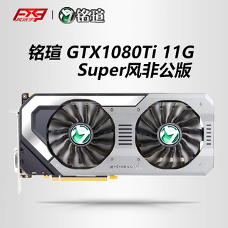 MAXSUN 铭瑄 Super JetStream 11G GTX1080Ti 显卡