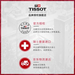 TISSOT 天梭 港湾系列 机械男士手表 T097.407.26.033.00