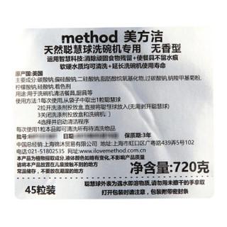 method 美方洁 洗碗机片 无香型 45颗 720g