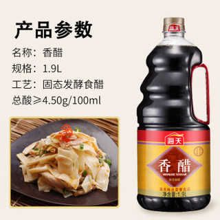 海天 香醋 1.9L
