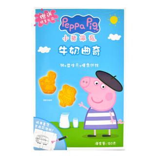Peppa Pig 小猪佩奇 牛奶曲奇饼干 奶油味 120g