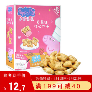 Peppa Pig 小猪佩奇 注心饼干 (草莓味、160克/盒)