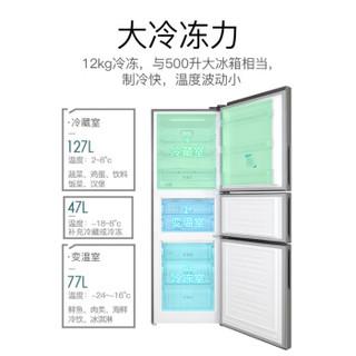 MeiLing 美菱 BCD-251WU3CX 251升 三门无霜冰箱