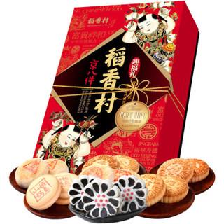 稻香村 迎福礼 京八件糕点礼盒 1200g