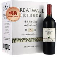 必买年货:GREATWALL 长城葡萄酒 特选5年橡木桶解百纳 干红葡萄酒 12.5度 750ml*6瓶