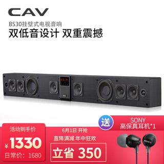 CAV 丽声 BS30 虚拟5.1声道 家庭影院