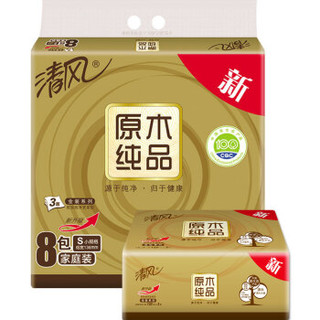 清风 原木纯品金装系列 抽纸 3层120抽*8包