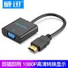 VENTION 威迅 VAA-V03 HDMI转VGA转换器