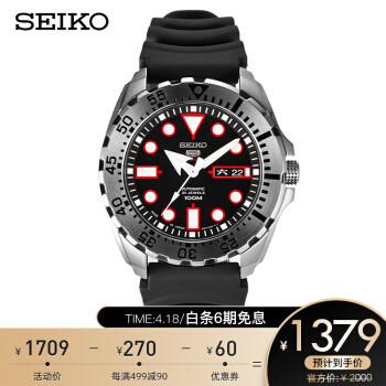 SEIKO 精工 5号运动系列 SRP601J1 夜光水鬼 男士机械表