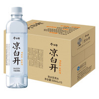 今麥郎 熟水 飲用水 涼白開500ml*15瓶 整箱 喝熟水 家庭 會議用水 *5件