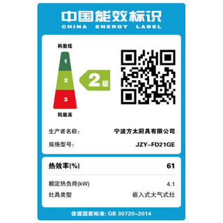 FOTILE 方太 JQ25TS+FD21GE-Y 侧吸抽油烟机燃气灶具套装