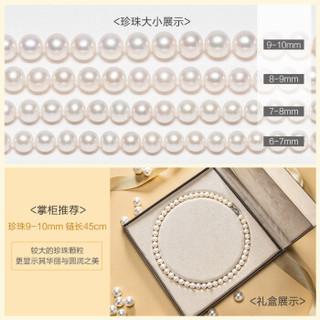 京润珍珠 致美 淡水珍珠项链 40cm 8-9mm