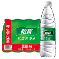 怡宝 饮用水 饮用纯净水555ml*12瓶 量贩装 *2件