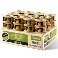 富力鲜 宠物白身鲔鱼猫罐头 (85g*24罐)