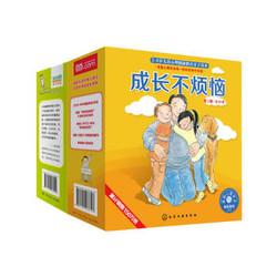 《成长不烦恼:儿童情绪管理与性格培养绘本》(全40册)