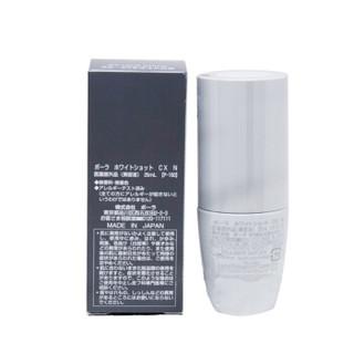 POLA 宝丽 WHITE SHOT CX 美白精华液 25ml