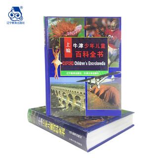 《牛津少年儿童百科全书》(精装、全2册)