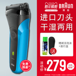 BRAUN 博朗  3系 310 电动剃须刀