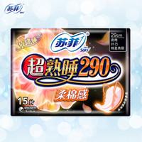 Sofy 苏菲 超熟睡夜用柔棉 纤巧卫生巾 290mm 15片