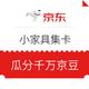 移动专享:京东家装节 小家具集卡 瓜分千万京豆 最高得500京豆奖励