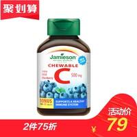 Jamieson 健美生 维生素C成人咀嚼片 500mg*120片 蓝莓味