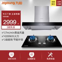 Joyoung 九阳 JT03+6B216E 油烟机燃气灶套餐