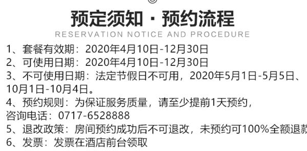 湖北宜昌华美达2晚高级豪华套房+双早+1088元席桌餐