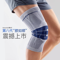 BAUERFEIND Genutrain 减压固定型基础款 护膝 银钛灰 常规款 3码