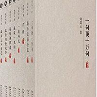 《刘震云作品集典藏版》(套装共8册)Kindle版