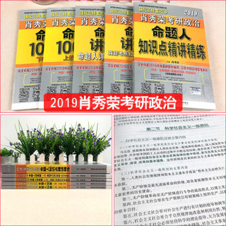 《2019肖秀荣考研政治 强化三件套》