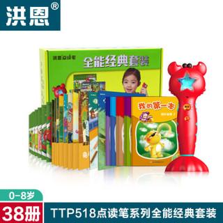 洪恩点读笔全能经典套装 TTP-518语数外全面提升婴幼儿益智早教 全能经典标准版38册8G