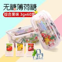 Coolsa 酷莎 无糖清口含片 180g(3g*60盒)
